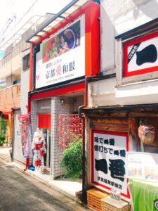 着物レンタル京都愛和服伏見稲荷店の外観