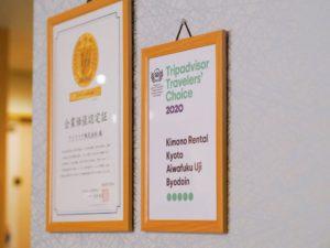 宇治平等院店のトリップアドバイザートラベラーズチョイス2020