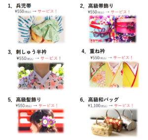 伏見稲荷店3周年記念キャンペーン着物小物選び放題