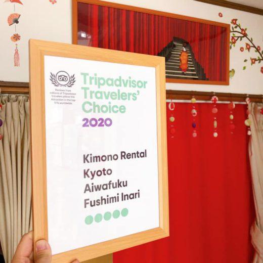 伏見稲荷店のトリップアドバイザートラベラーズチョイス2020