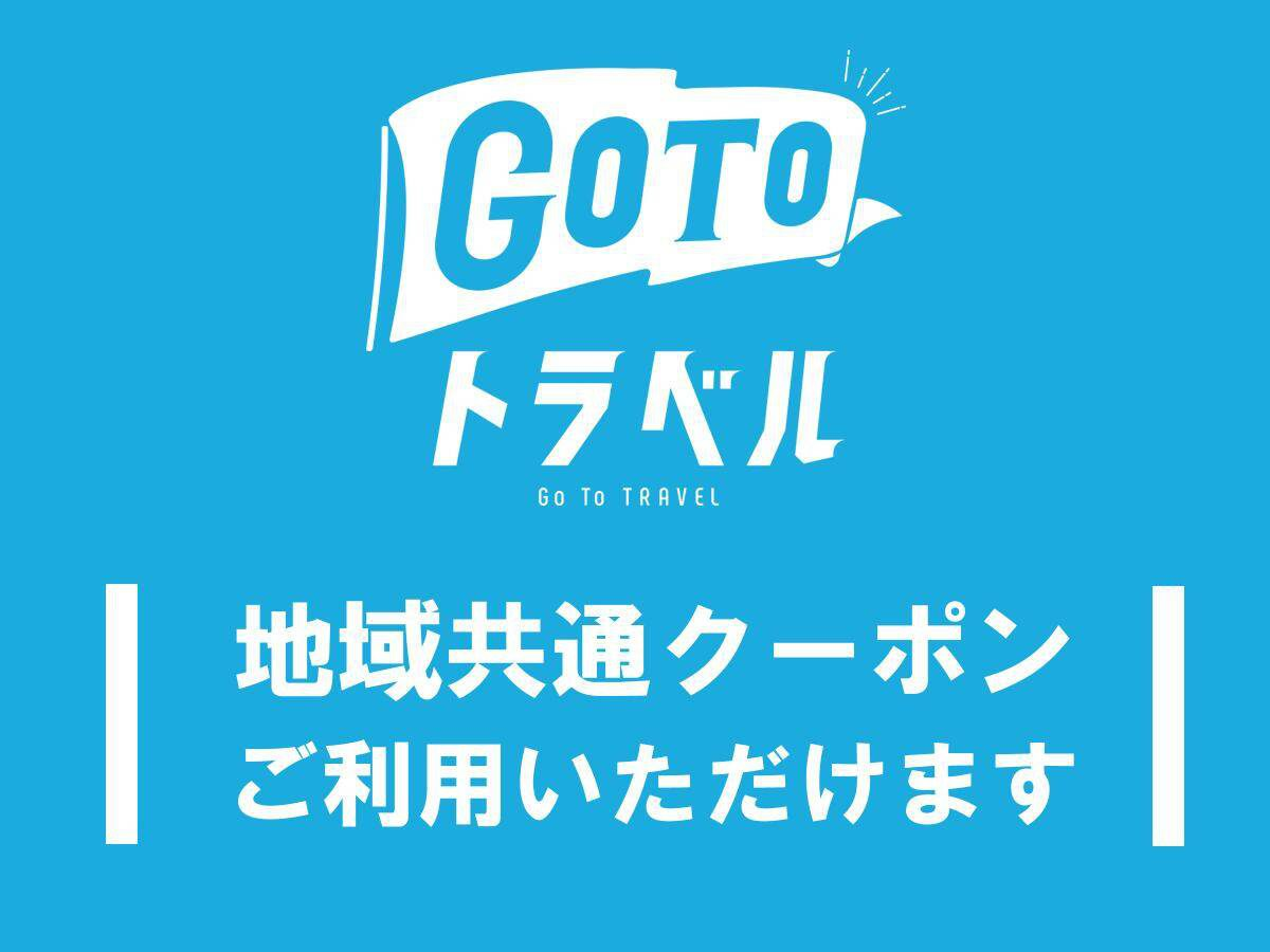 GOTOトラベル地域共通クーポン